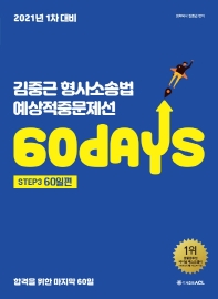 ACL 김중근 형사소송법 예상적중문제선 60days(1차 대비)(2021)