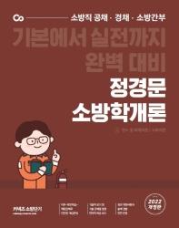 커넥츠 소방단기 정경문 소방학개론(2022)