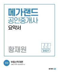 메가랜드 부동산학개론 요약서(공인중개사 1차)(2021)