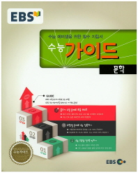 EBS 고등 문학 수능 가이드(2016)