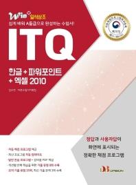Win+ ITQ 한글+파워포인트+엑셀 2010