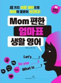 Mom 편한 엄마표 생활 영어