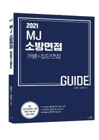 MJ 소방면접 가이드 개별+집단면접(2021)