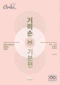 오르비 고등 독서 거미손 기본편(2021)(2022 수능대비)