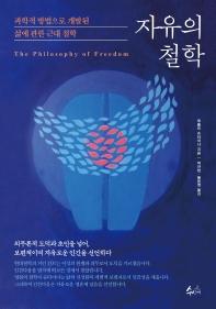 자유의 철학