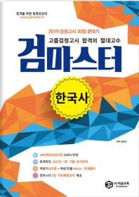 검마스터 한국사 고졸검정고시(2018)