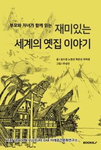 부모와 자녀가 함께 읽는 재미있는 세계의 옛집 이야기