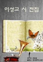 이성교 시 전집_이성교