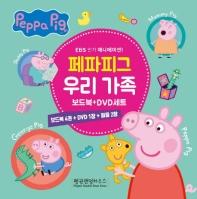 페파피그 우리 가족 보드북+DVD 세트