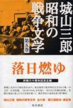 城山三郞昭和の戰爭文學 第5卷