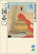 三國志2 吉川英治歷史時代文庫 (전8권set판매)