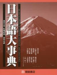 日本語大事典 2卷セット