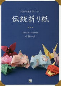 100年後も傳えたい傳統折り紙