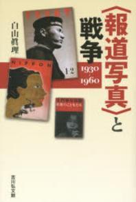 (報道寫眞)と戰爭 1930-1960