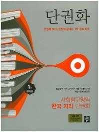 단권화 고등 사회탐구영역 한국 지리 단권화(2017)