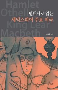 명대사로 읽는 셰익스피어 주요 비극