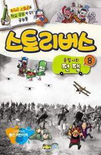 스토리버스 융합사회. 8: 전쟁