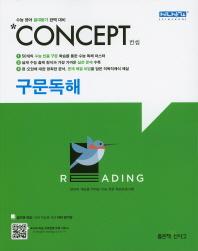컨셉(Concept) 고등 영어 구문독해(2021)