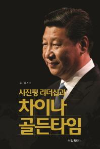 시진핑 리더십과 차이나 골든타임