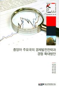 중앙아 주요국의 경제발전전략과 경협 확대방안