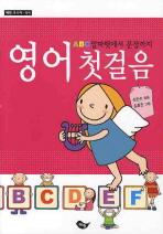 ABC 알파벳에서 문장까지 영어 첫걸음