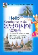 동남아시아 10개국(HELLO:18)