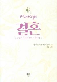 결혼(Marriage)