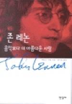 존 레논 음악보다 더 아름다운 사람