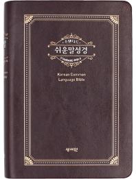 스탠다드 쉬운말성경(초코)(중)(가죽)(찬송가없음)(색인)