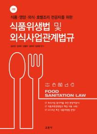 식품 영양 외식 호텔조리 전공자를 위한 식품위생법 및 외식사업관계법규