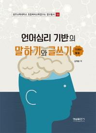언어심리 기반의 말하기와 글쓰기 이해와 활용