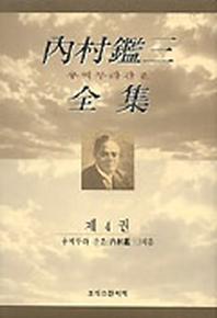 내촌감삼전집 제4권