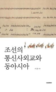 조선의 통신사외교와 동아시아