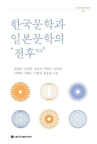 한국문학과 일본문학의 '전후'