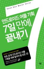 안드로이드 어플 기획 7일 만에 끝내기