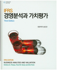IFRS 경영분석과 가치평가