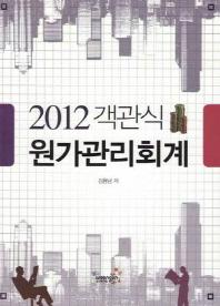 원가관리회계(객관식)(2012)
