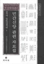 민간신앙 관련 자료집: 한국어 일본어 잡지편. 1