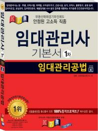 임대관리공법 기본서(임대관리사 1차)