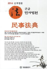 큰글 민사법전(2014)