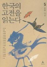 한국의 고전을 읽는다 5(문화 사상)