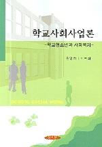 학교청소년과 사회복지 학교사회사업론