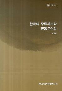 한국의 주류제도와 전통주산업