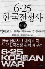 6.25 한국전쟁사. 6: 백마고지전투 장사동상륙작전