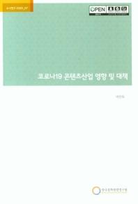 코로나19 콘텐츠산업 영향 및 대책