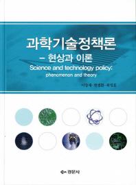 과학기술정책론: 현상과 이론