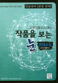 전공국어 송헌 문학 작품을 보는 눈: 현대소설