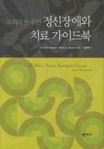 목회자를 위한 정신장애와 치료 가이드북