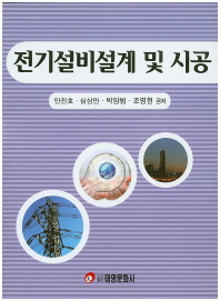 전기설비설계 및 시공