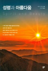 성령과 아름다움